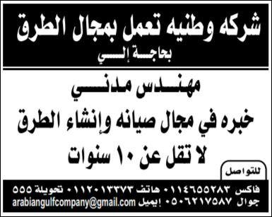 وظايف مهندسين في سعوديه